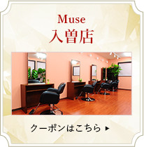 Muse入曽店