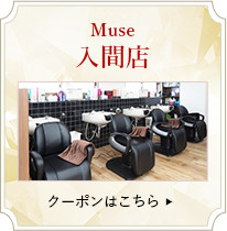 Muse入間店